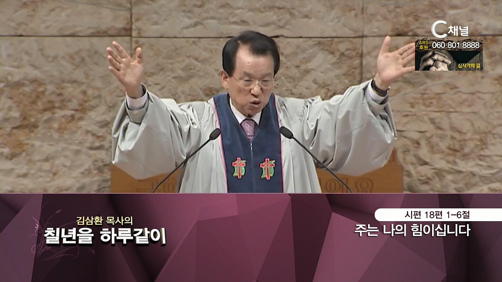 김삼환 목사의 칠 년을 하루같이 103회