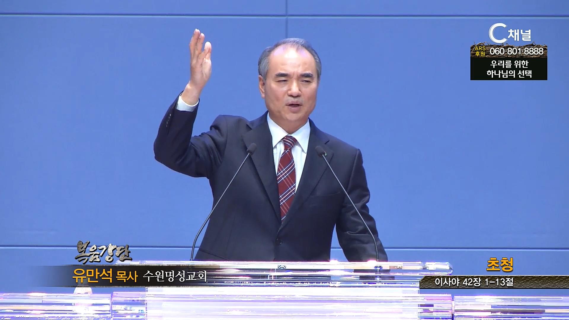수원명성교회 유만석 목사 - 초청