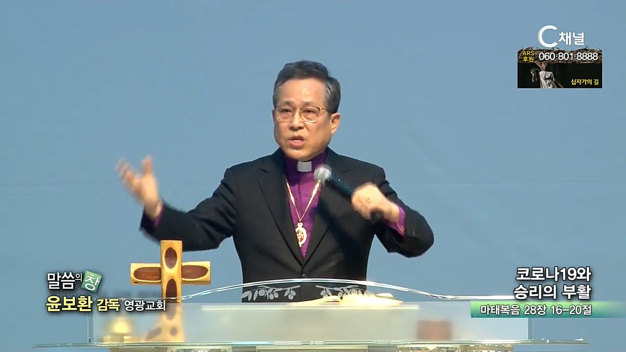 영광교회 윤보환 목사 - 코로나19와 승리의 부활