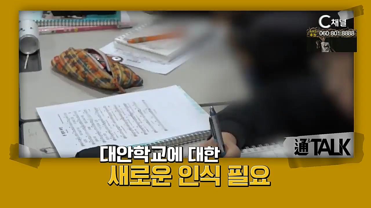 장학봉 목사의 통&톡 79회 : 기독대안학교 교육의 미래인가 사회 문제인가?  2부