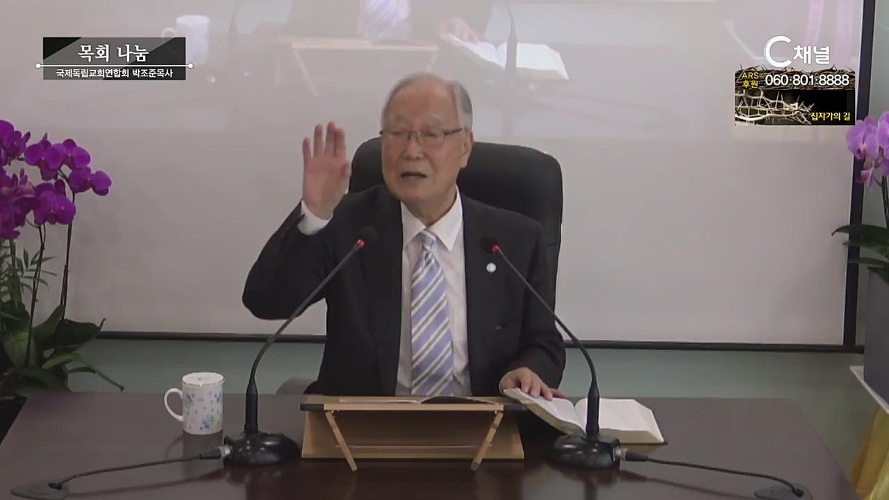 박조준 목사의 목회나눔 20회