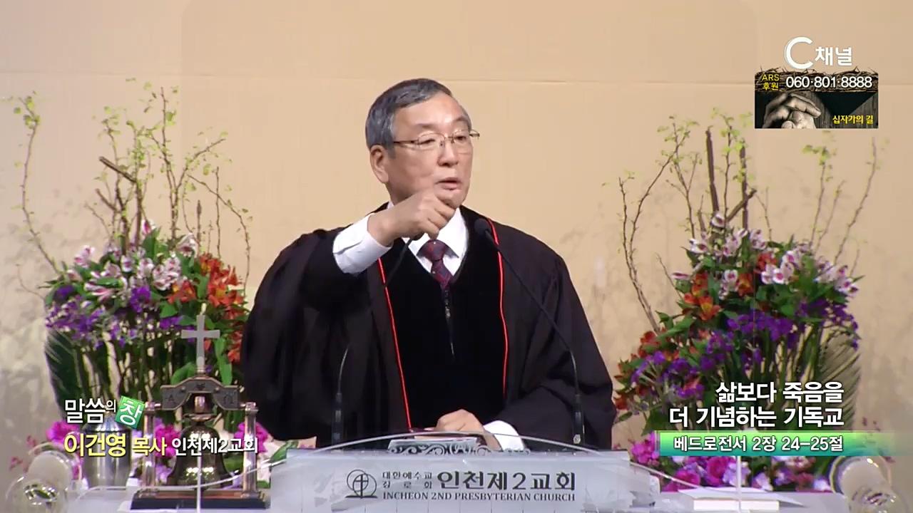 인천제2교회 이건영 목사 - 삶보다 죽음을 더 기념하는 기독교