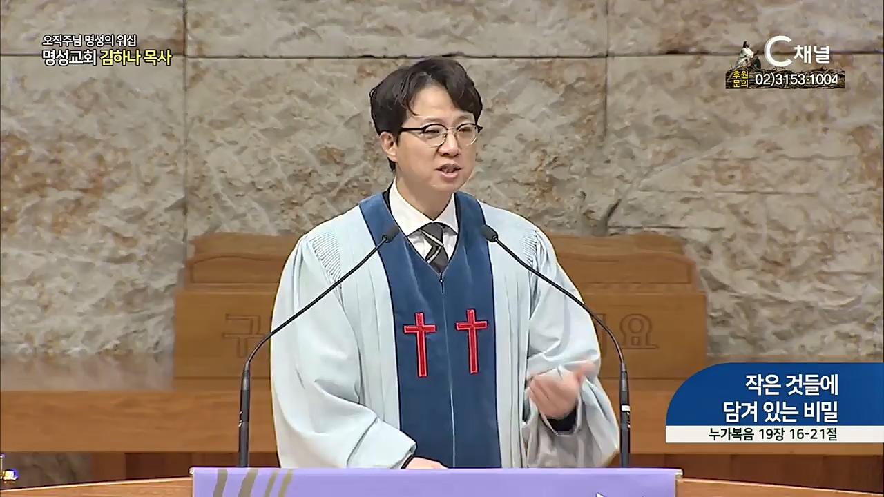 스페셜 [오직주님] 명성의 워십 171회  (김하나 목사) - 2021년 04월 01일