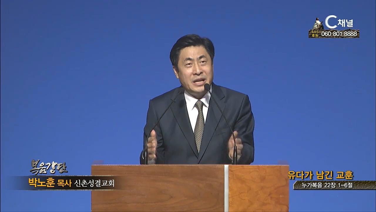 신촌성결교회 박노훈 목사 - 유다가 남긴 교훈