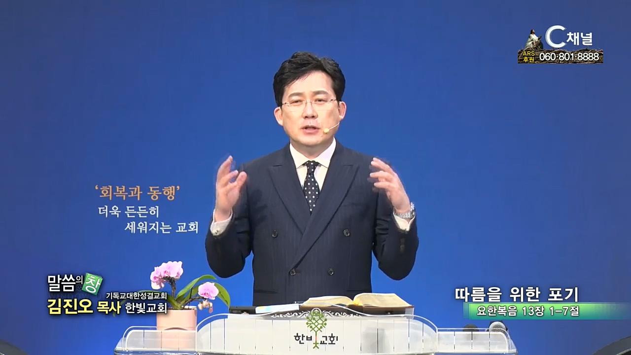 한빛교회 김진오 목사 - 따름을 위한 포기