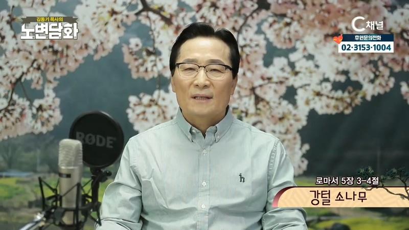 노변담화 226회