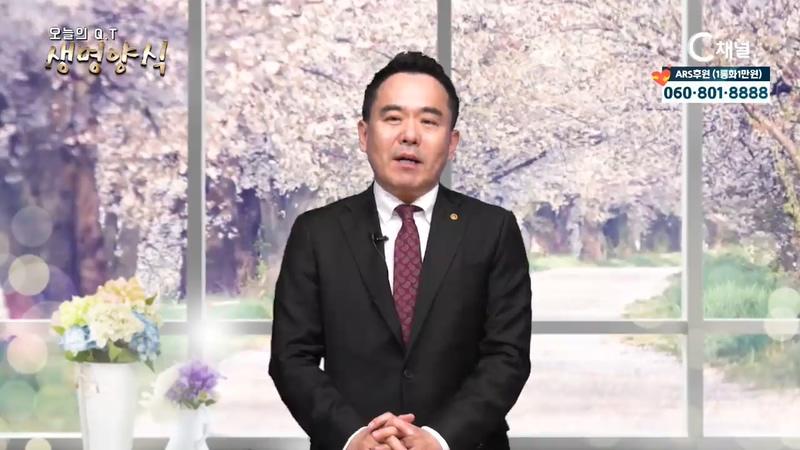 오늘의 Q.T 생명양식 26회