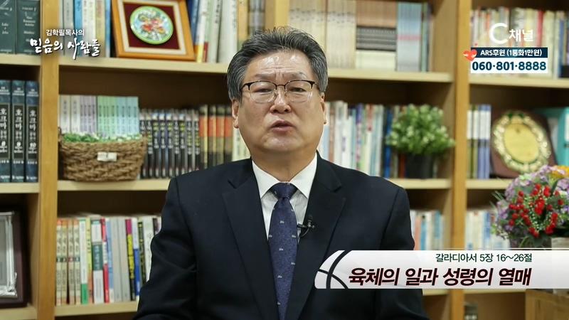 김학필 목사의 믿음의 사람들 32회-육체의 일과 성령의 열매