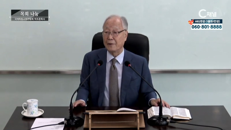 박조준 목사의 목회나눔21회