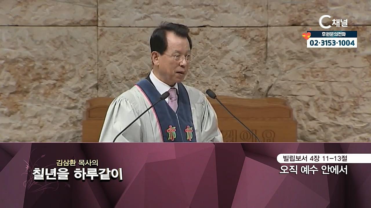 김삼환 목사의 칠 년을 하루같이 104회