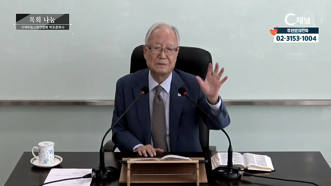 박조준 목사의 목회나눔 22회