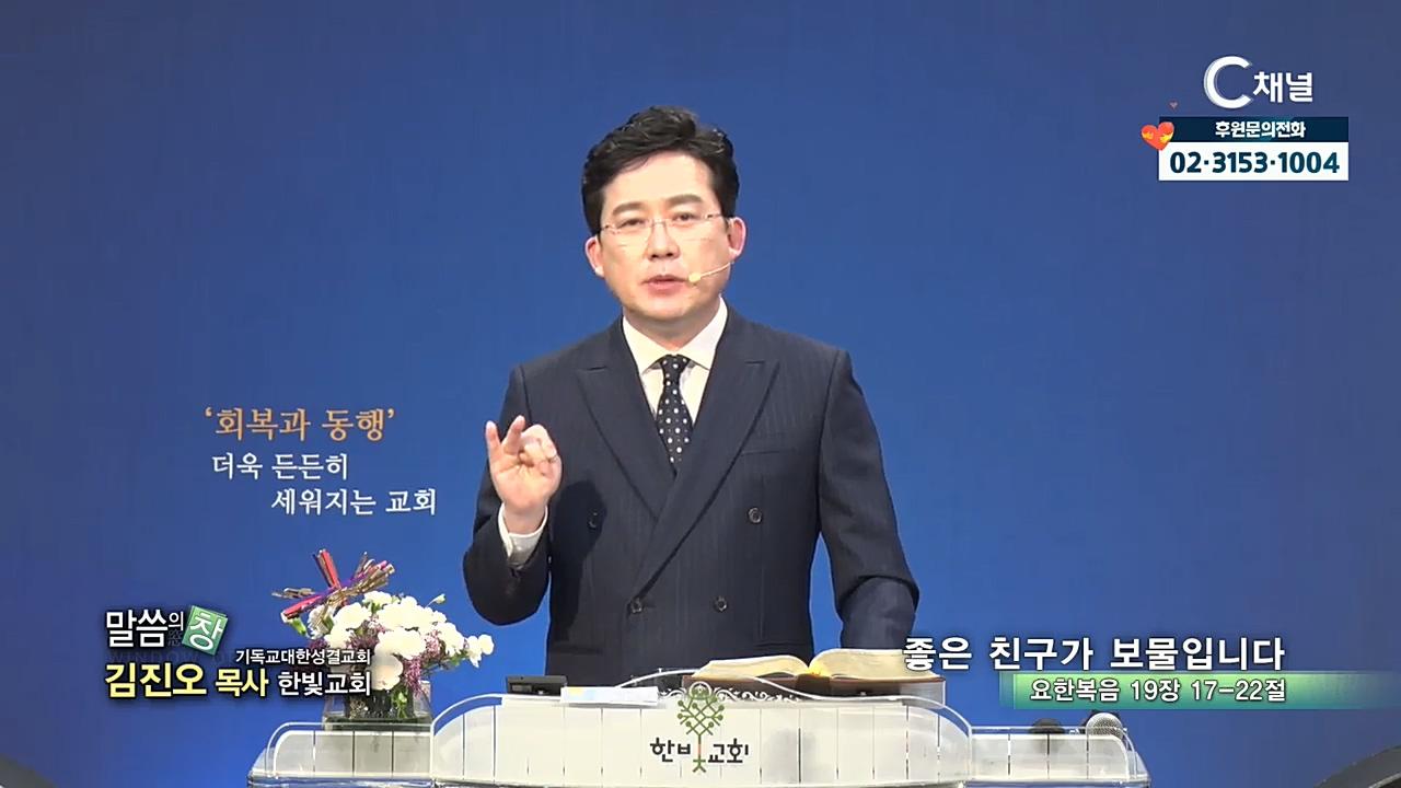 한빛교회 김진오 목사 - 좋은 친구가 보물입니다