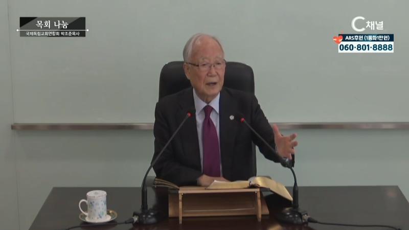 박조준 목사의 목회나눔23회