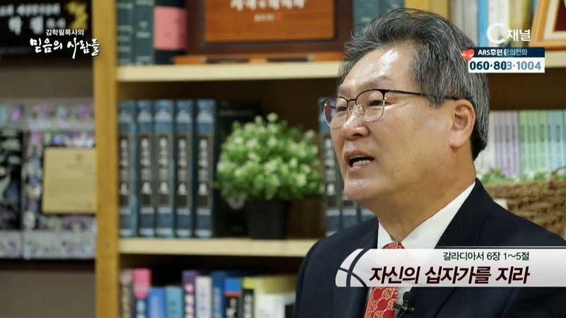 김학필 목사의 믿음의 사람들 33회 - 자신의 십자가를 지라