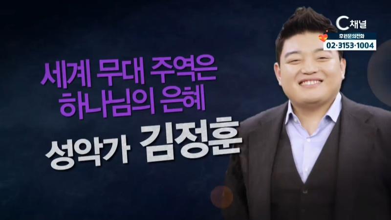 힐링토크 회복 529회 - 세계 무대 주역은 하나님의 은혜-성악가 김정훈