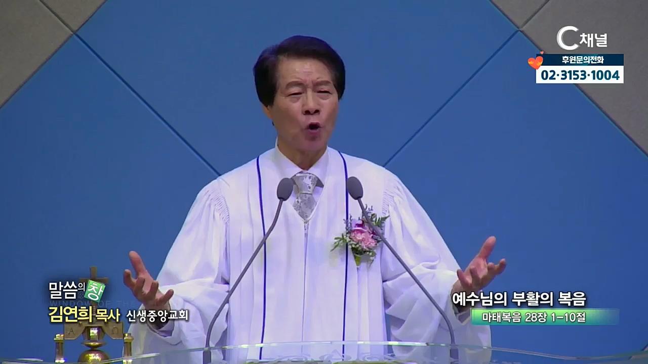 신생중앙교회 김연희 목사 - 예수님의 부활의 복음