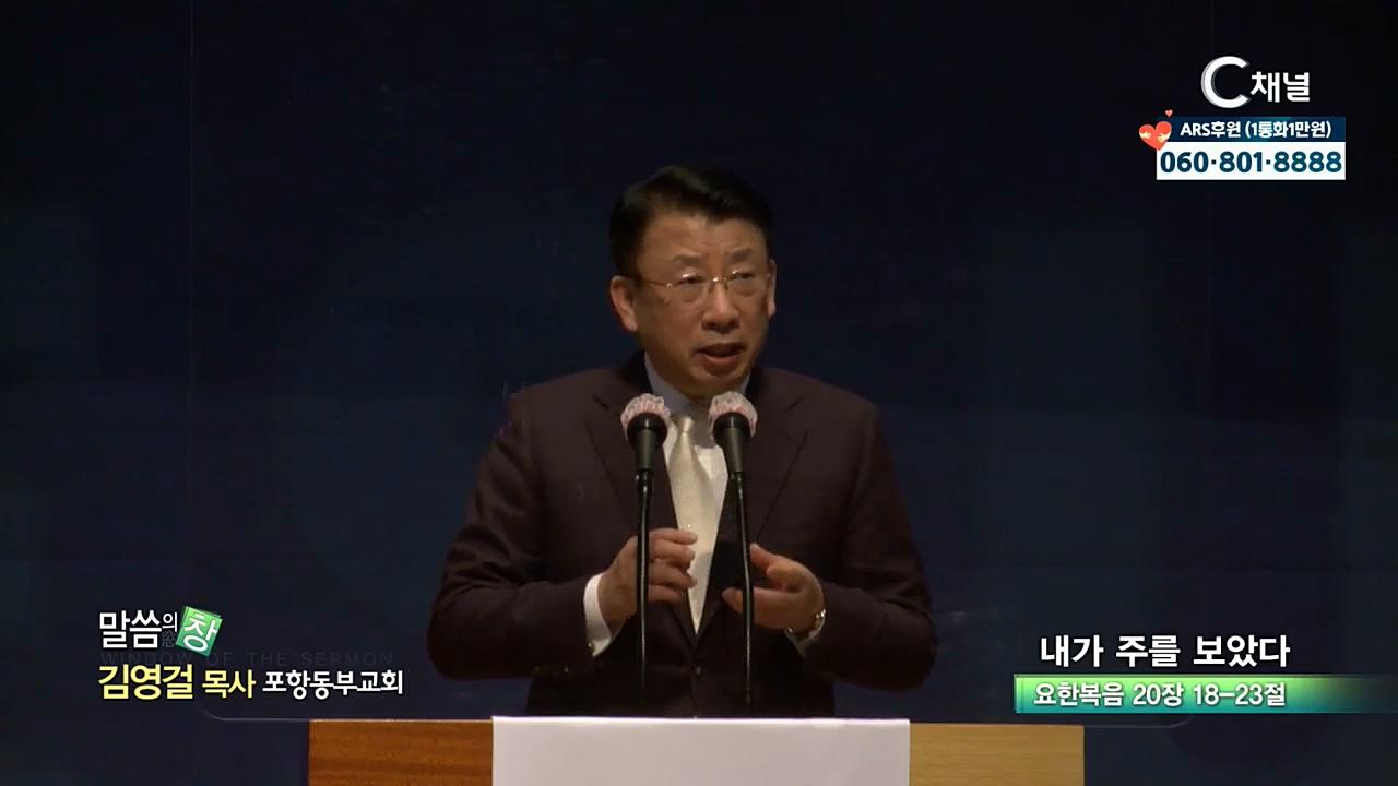 포항동부교회 김영걸 목사  - 내가 주를 보았다
