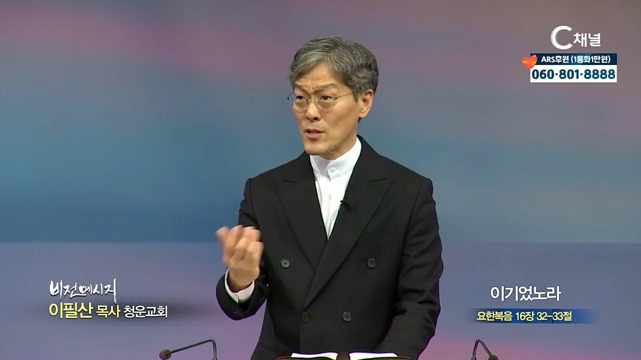 청운교회 이필산 목사 - 이기었노라