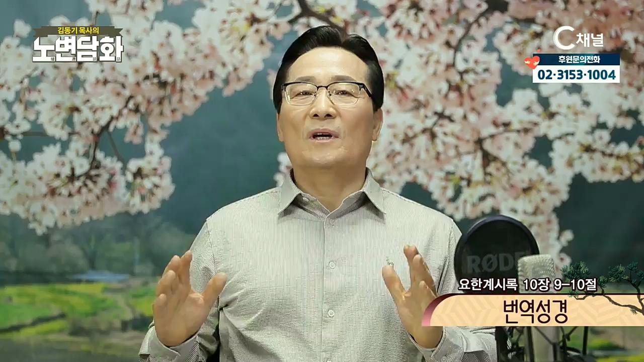 노변담화 234회