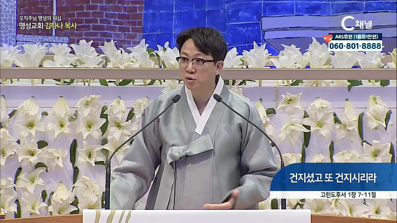 스페셜 [오직주님] 명성의 워십 173회  (김하나 목사) - 2021년 04월 15일