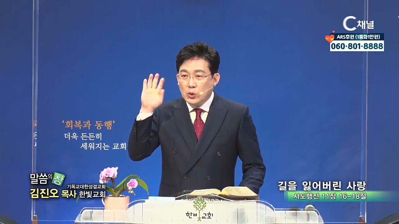한빛교회 김진오 목사 - 길을 잃어버린 사랑