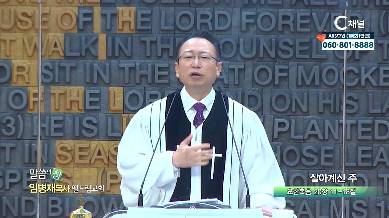 엘드림교회 임병재 목사 - 살아계신 주