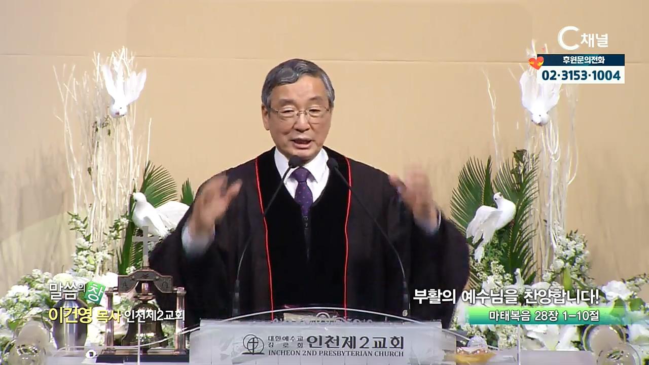 인천제2교회 이건영 목사 - 부활의 예수님을 찬양합시다