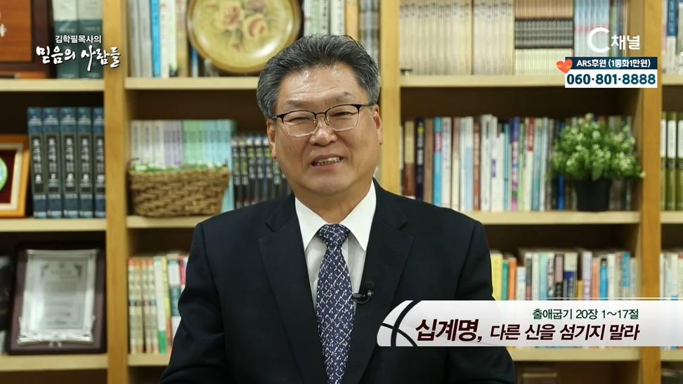 김학필 목사의 믿음의 사람들 34회 - 십계명, 다른 신을 섬기지 말라