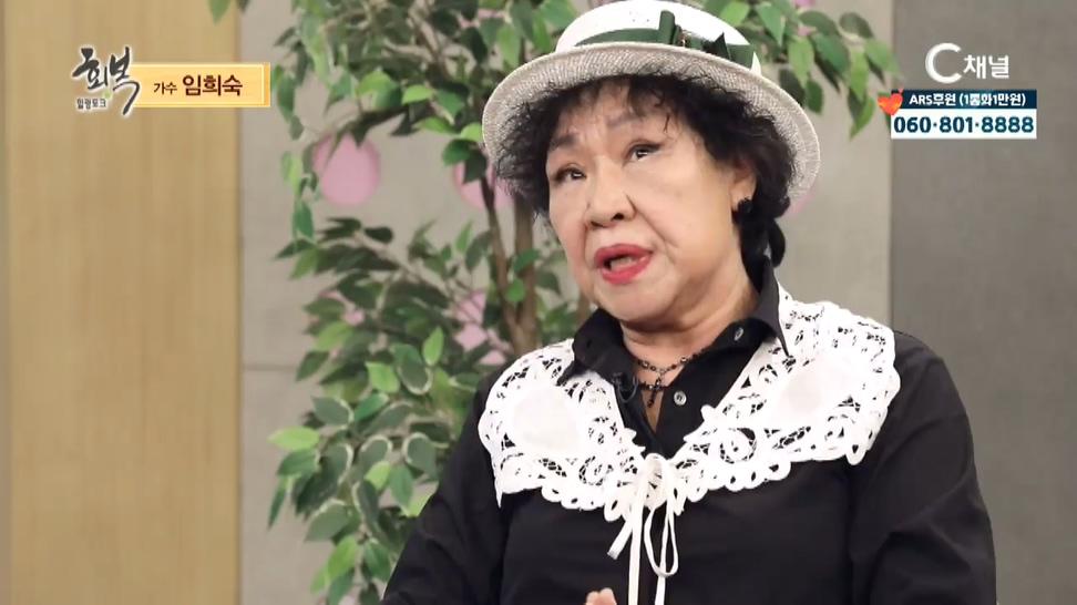 힐링토크 회복 530회 '40년간 오직 하나님 바라기'로 - 가수 임희숙