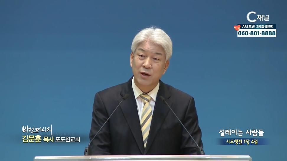 포도원교회 김문훈 목사 - 설레이는 사람들