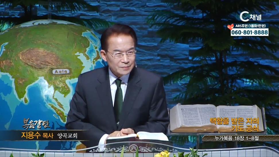 양곡교회 지용수 목사 - 택함을 받은 자의 기도 공식