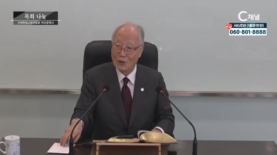 박조준 목사의 목회나눔25회