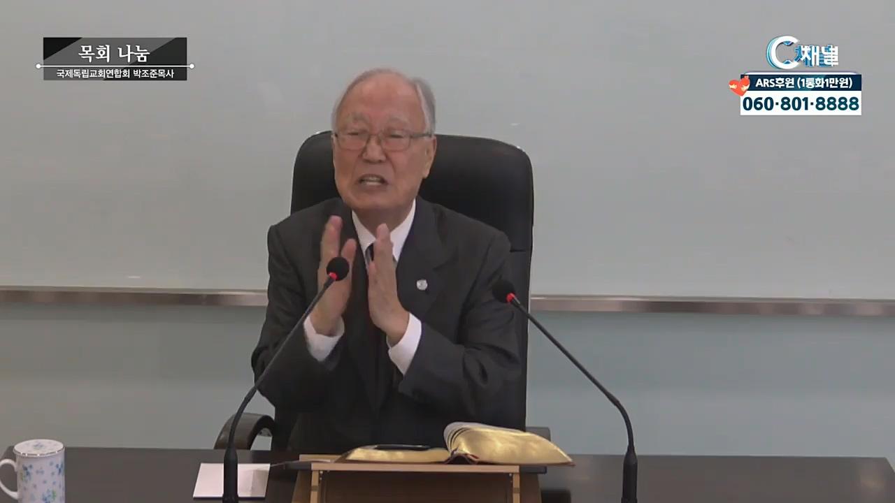 박조준 목사의 목회나눔 26회