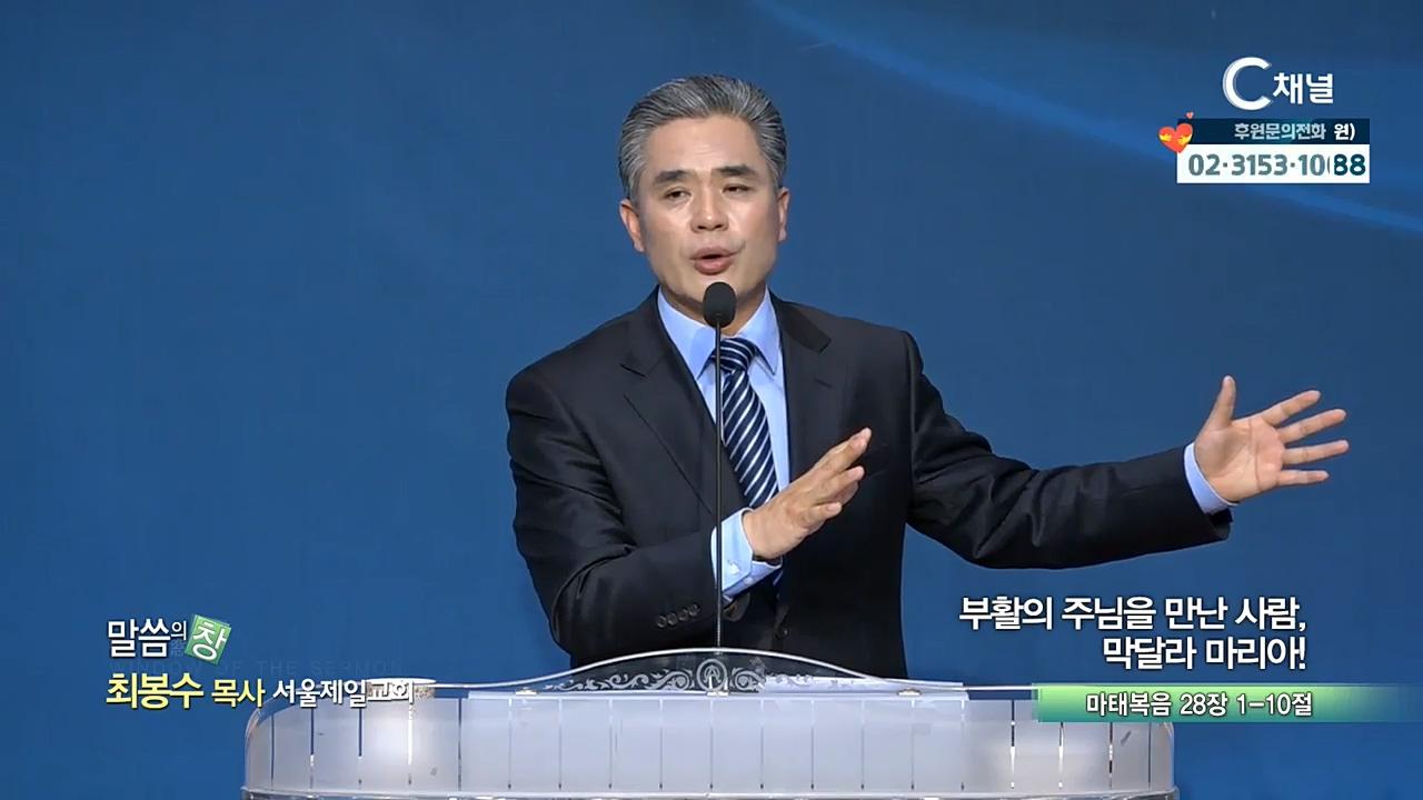서울제일교회 최봉수 목사 - 부활의 주님을 만난 사람, 막달라 마리아!