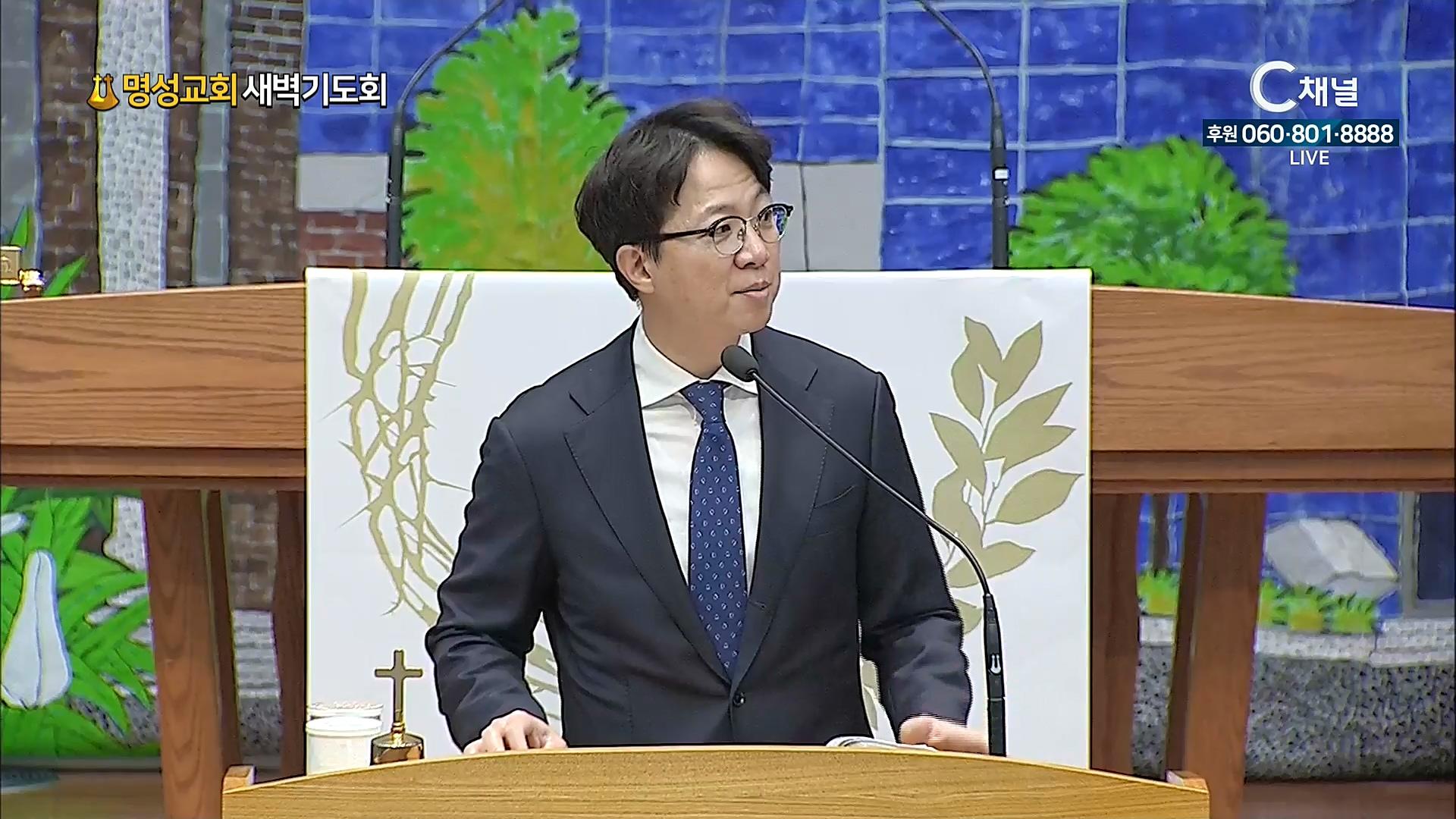 명성교회 새벽기도회 - 2021년 04월 21일