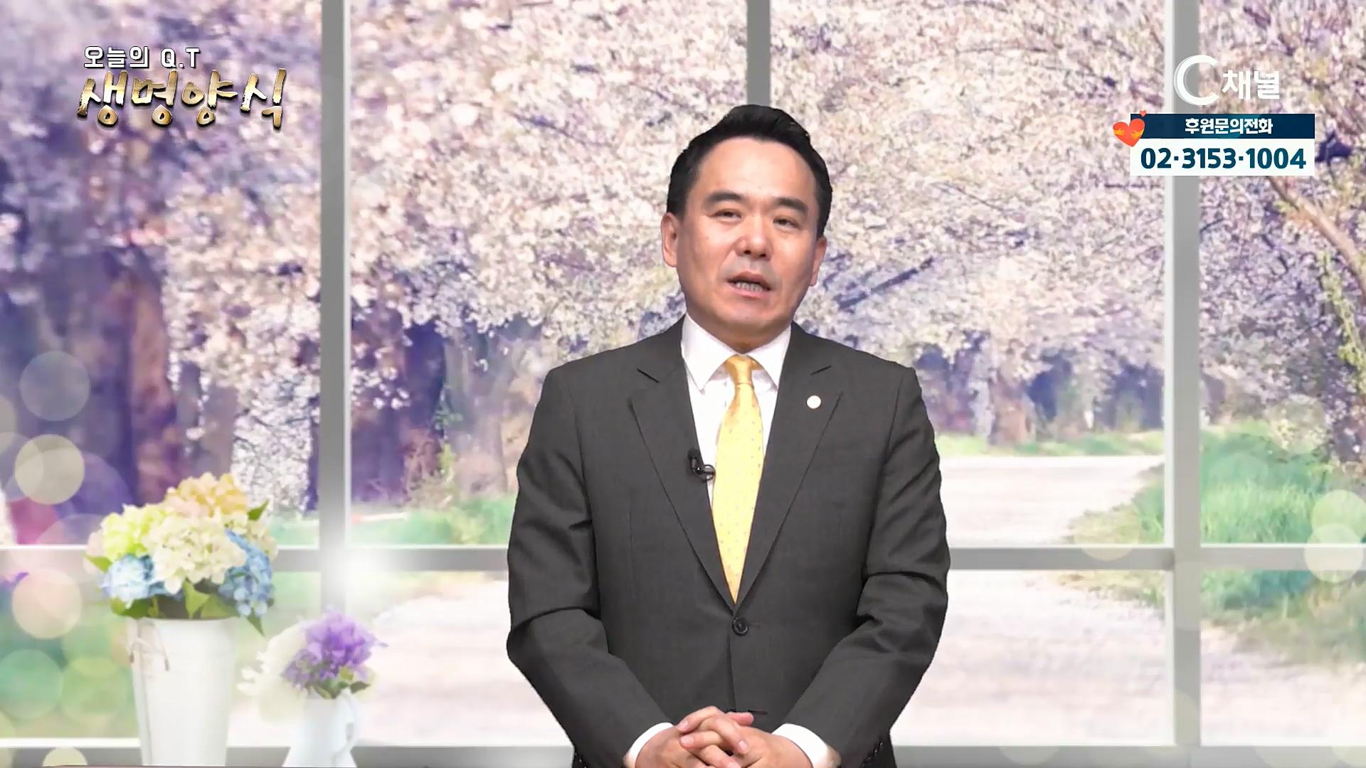 오늘의 Q.T 생명양식 38회