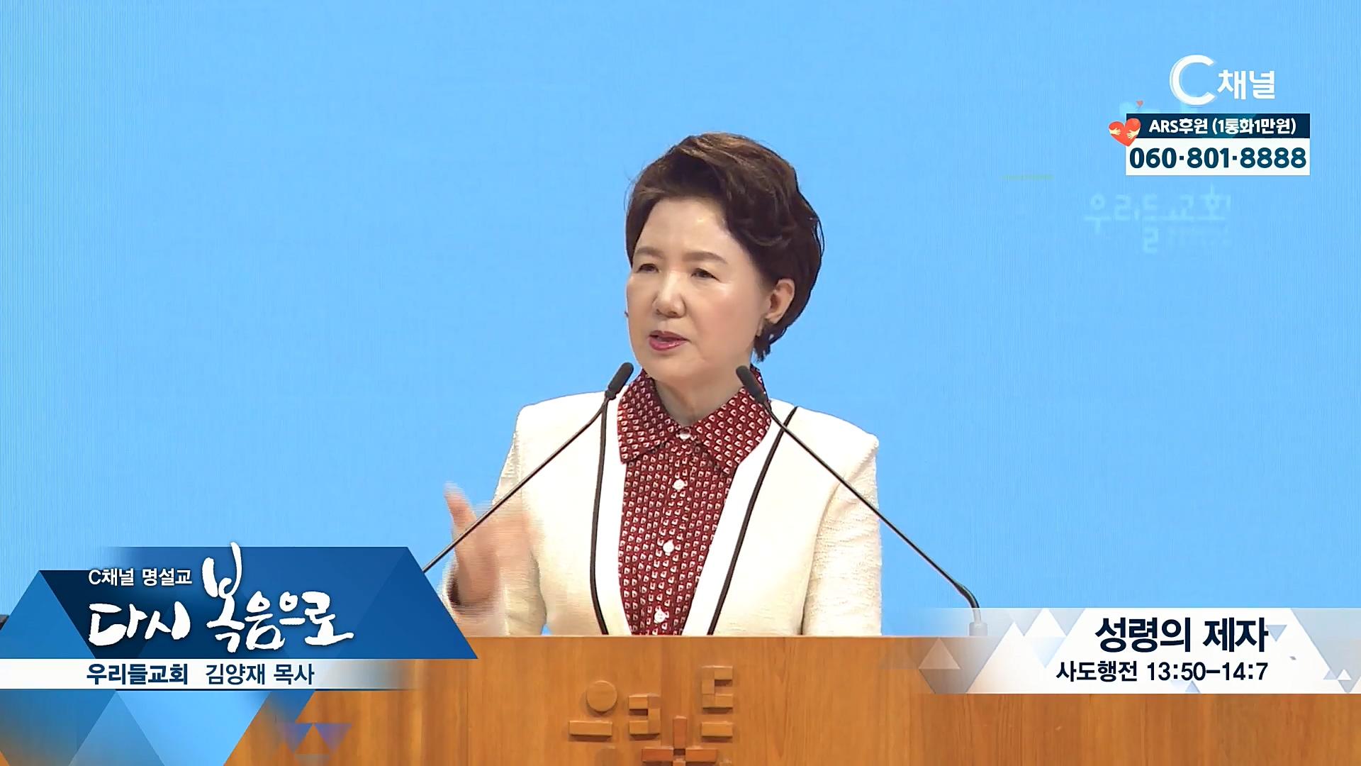C채널 명설교 다시 복음으로 - 우리들교회 김양재 목사 295회
