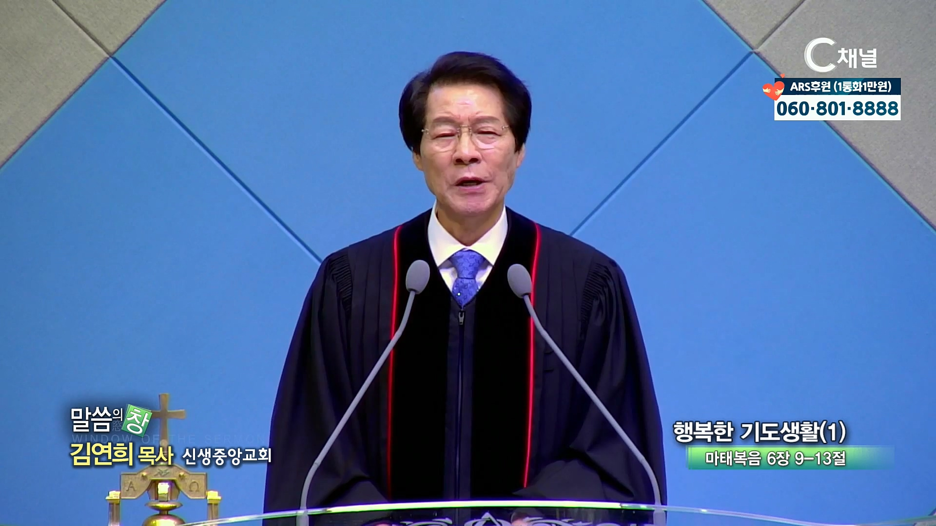 신생중앙교회 김연희 목사 - 행복한 기도생활(1)