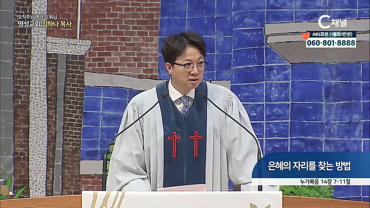 스페셜 [오직주님] 명성의 워십 174회  (김하나 목사) - 2021년 04월 22일