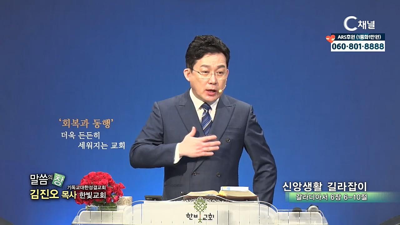 한빛교회 김진오 목사 - 신앙생활 길라잡이