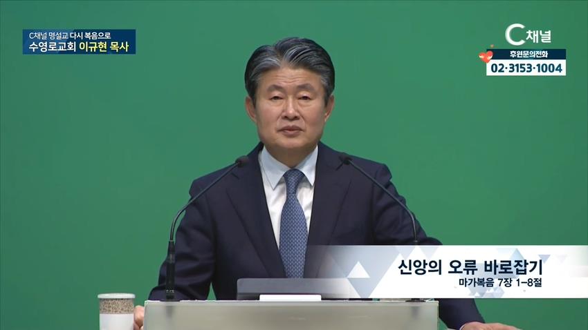 C채널 명설교 다시 복음으로 - 수영로교회 이규현 목사 35회 신앙의 오류 바로잡기