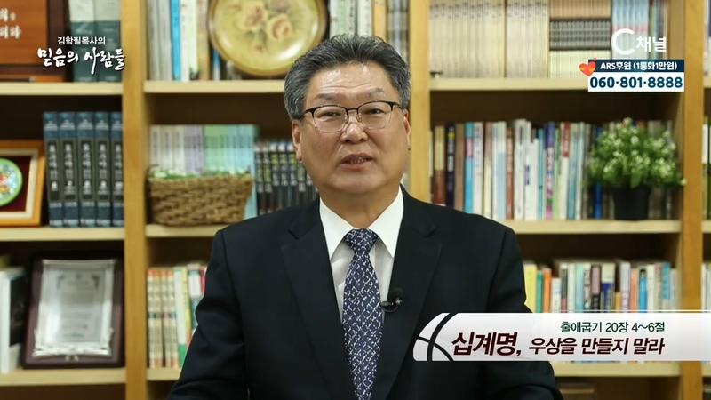 김학필 목사의 믿음의 사람들 - 35회 십계명, 우상을 만들지 말라