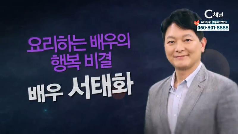 힐링토크 회복 - 531회 요리하는 배우의 행복비결-배우 서태화