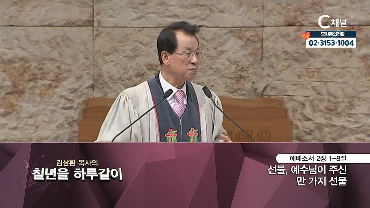 김삼환 목사의 칠 년을 하루같이 107회