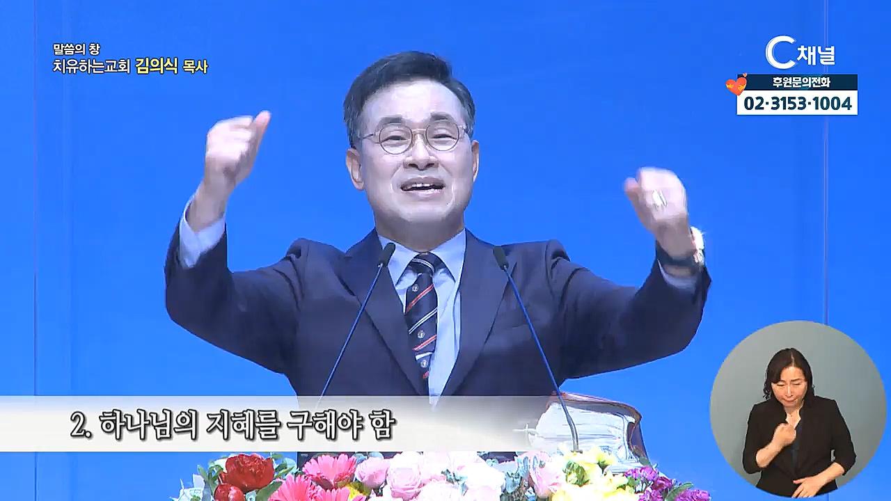 치유하는교회 김의식 목사 - 계속되는 공격 속에서도
