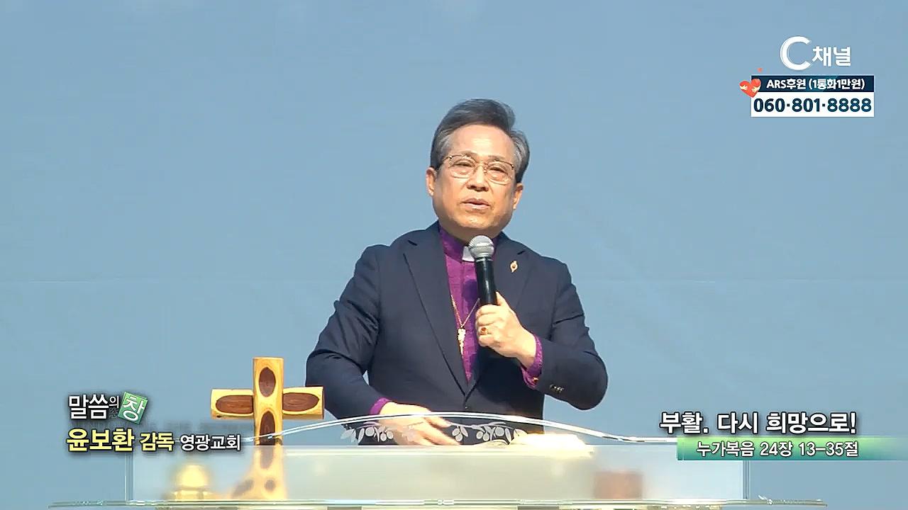 영광교회 윤보환 목사 - 부활. 다시 희망으로!
