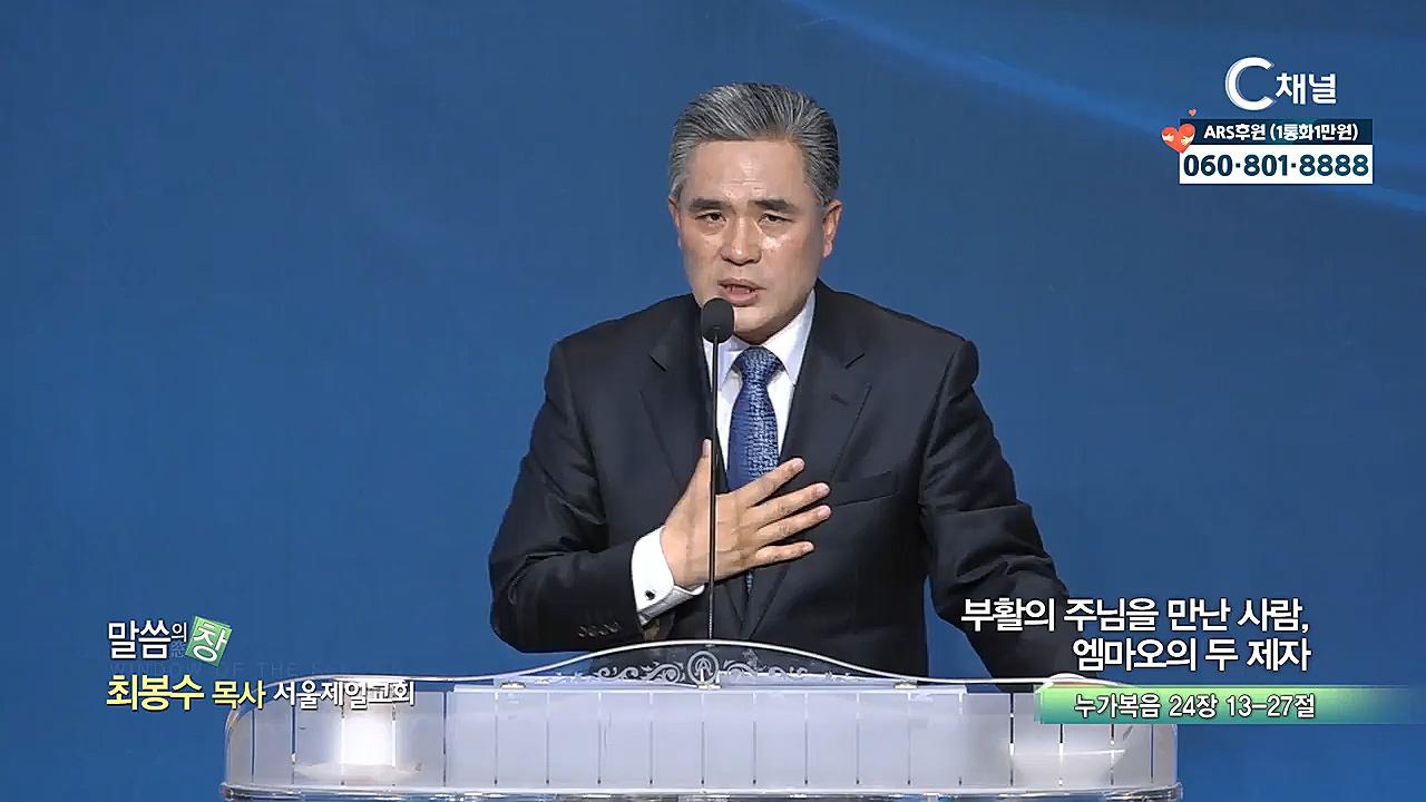 서울제일교회 최봉수 목사 - 부활의 주님을 만난 사람. 엠마오의 두 제자