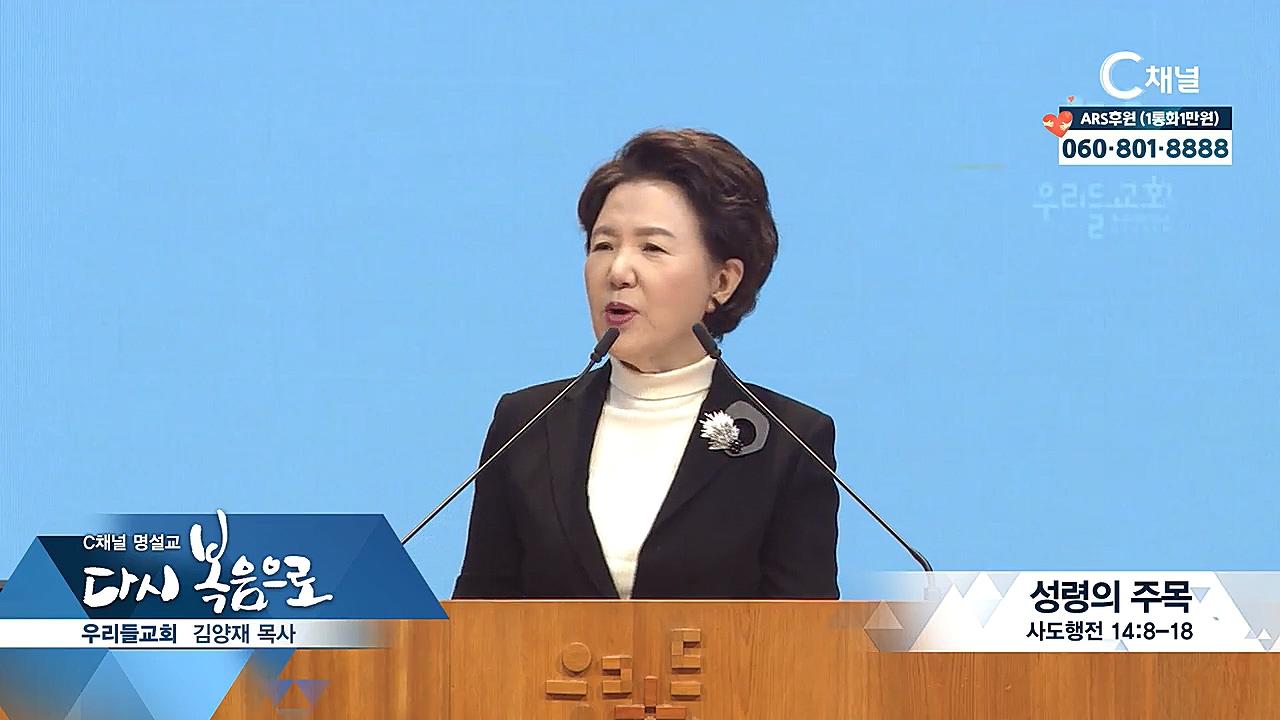 C채널 명설교 다시 복음으로 - 우리들교회 김양재 목사 296회
