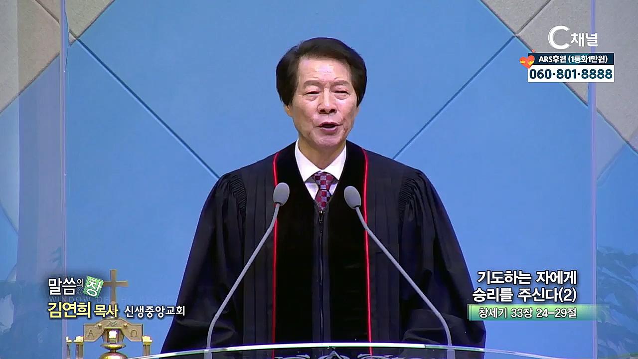 신생중앙교회 김연희 목사 - 기도하는 자에게 승리를 주신다(2)