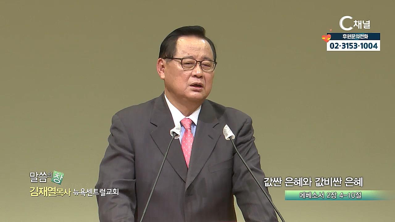 뉴욕센트럴교회 김재열 목사 - 값싼 은혜와 값비싼 은혜